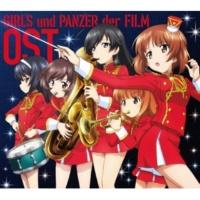 Various Artists 『ガールズ&パンツァー 劇場版』オリジナルサウンドトラック