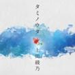 上間綾乃 タミノウタ~伝えたい沖縄の唄