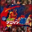 串田アキラ アニソンLive大全集 熱烈!アニソン魂(スピリッツ) 「アニたまLive」at EAST vol.2