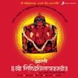 Arun Ingle Aarti Shri Ramachi