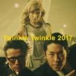 相田翔子 feat.オリエンタルラジオ Twinkle Twinkle 2017