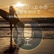 Jason Mraz ビーチにぴったりの洋楽をかけて〜海を見ながらまったりできる70分