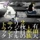 藤澤慶昌 有頂天家族2枚目のオリジナルサウンドトラック