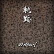 DJ KRUSH MONOLITH feat. 呂布カルマ -Instrumental-