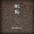 DJ KRUSH 軌跡 -Instrumental-