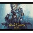 V.A. パイレーツ・オブ・カリビアン / 最後の海賊 オリジナル・サウンドトラック