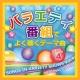 NIYARI計画 バラエティ番組でよく聴くテーマ曲 VOL.4