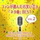 NIYARI計画 ファンが選んだお笑い芸人『ネタ曲』BEST10 Vol.2