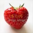 15☆15 こえをきけば・・・ instrumental off vocal
