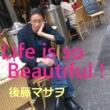 後藤マサヲ Life is so Beautiful !