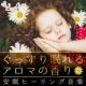 RELAX WORLD ぐっすり眠れるアロマの香り~安眠ヒーリング音楽~