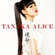 TANAKA ALICE 運命 (Acoustic Version)