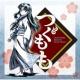 高梨康治 TVアニメ『つぐもも』オリジナルサウンドトラックアルバム