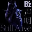 B'z 声明 / Still Alive