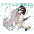 V.A. VOCALOID 夢眠ネム