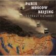 林 哲司 PARIS MOSCOW BEIJING ~夢追人たちのメロディー~