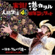 グループ魂 実録! 港カヲル 人間生活46周年コンサート~演奏・グループ魂~ (東京大阪いいとこ録り)