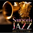 Moonlight Jazz Blue オープン・アームズ(Open Arms)