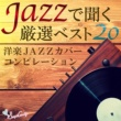JAZZ PARADISE オールウェイズ・ラブ・ユー( I Will Always Love You)