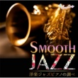 Moonlight Jazz Blue シー(She)