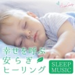 RELAX WORLD 幸せを呼ぶ安らぎヒーリング~SLEEP MUSIC~