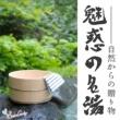 RELAX WORLD 魅惑の名湯~自然からの贈り物~