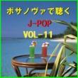 リラックスサウンドプロジェクト AM11:00 ~ボサノヴァで聴くJ-POP~ (Instrumental)