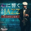 JAZZ PARADISE ミス・ア・シング(I Don't Want To Miss A Thing)