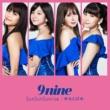 9nine SunSunSunrise(アニメ「ザ・リフレクション」ver.)