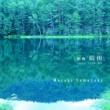 山崎正樹 組曲「信州」第一楽章