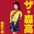 森高千里 「ザ・森高」ツアー1991.8.22 at 渋谷公会堂 (ライブ)
