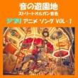 リラックスサウンドプロジェクト 君をのせて 「天空の城ラピュタ」より ~ストリートオルガン音色~ (Instrumental)