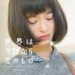 川井憲次 映画「世界は今日から君のもの」 オリジナル・サウンドトラック