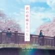 松谷卓 映画「君の膵臓をたべたい」オリジナル・サウンドトラック