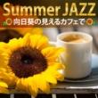 JAZZ PARADISE Summer JAZZ ~向日葵の見えるカフェで~