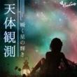 RELAX WORLD 天体観測 ~瞬く星の輝き~