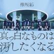 欅坂46 真っ白なものは汚したくなる (Complete Edition)