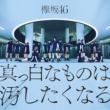 欅坂46 サイレントマジョリティー