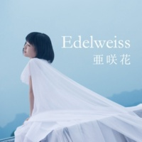 亜咲花 Edelweiss English ver.