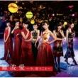 NMB48 「難波愛~今、思うこと~」Type-N
