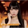 NMB48 「難波愛~今、思うこと~」通常盤
