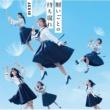 AKB48 願いごとの持ち腐れ Type B 通常盤