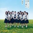AKB48 願いごとの持ち腐れ<劇場盤>