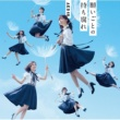 AKB48 願いごとの持ち腐れ Type C 通常盤