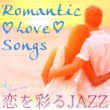 JAZZ PARADISE Romeo and Juliet「ロミオとジュリエット」