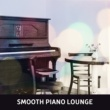 Relaxing Piano Music Smooth Piano Lounge - Mellow Piano, Smooth Jazz, Lounge 2017, Ambient Instrumental, Piano Bar