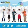 clearance ひ・び・き ~たまゆら コーポレートソング~