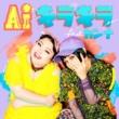 AI キラキラ feat. カンナ
