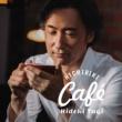 東儀秀樹 Hichiriki Café