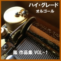 オルゴールサウンド J-POP ハイ・グレード オルゴール作品集 嵐 VOL-1